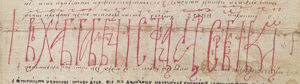 Povelja cara Dusana Ivanku Probistipovicu iz 1350 2