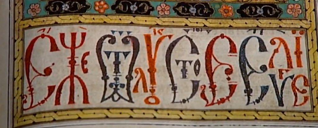 kaligrafski vjaz karansko javandjelje