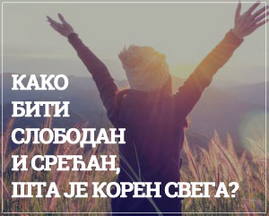 kako biti slobodan i srećan
