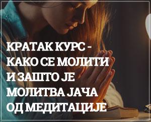 kako se moliti