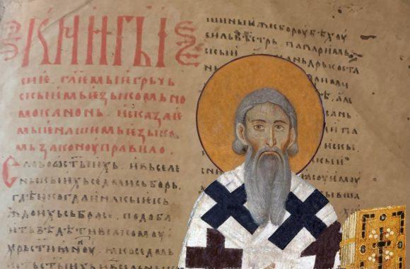 zakonopravilo i Sveti Sava - Milos.io blog