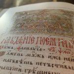 До сада невиђене илустрације из српских рукописних књига у Чешкој и Словачкој