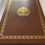Коначно доступан потпуни превод Законоправила Светог Саве