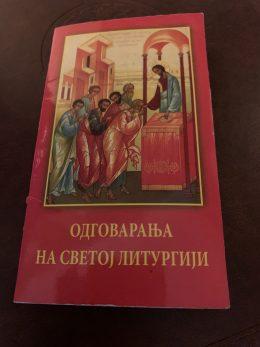 одговарања-на-литургији