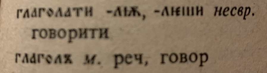glagolje-reč